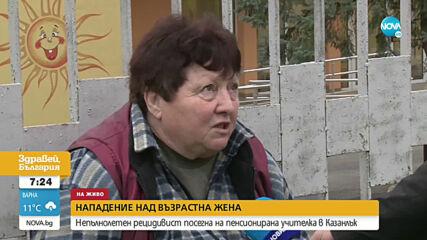 Рецидивист нападна възрастна жена в Казанлък
