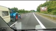 Да те издуха трактор на магистрала в истинския смисъл