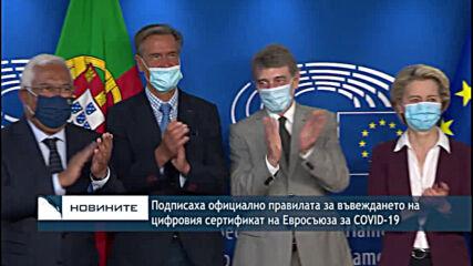 Подписаха официално правилата за въвеждането на цифровия сертификат на Евросъюза за COVID-19