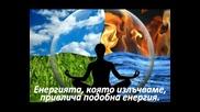 Закон за вибрацията и привличането -the Law of Vibration