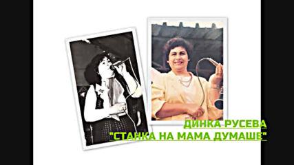 Динка Русева станка На Мама Думаше