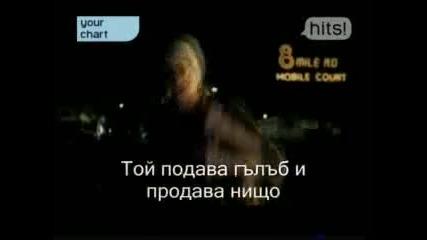 Eminem - Lose Yourself (превод)