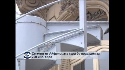 Продадоха част от стълбището на Айфеловата кула за 220 000 евро
