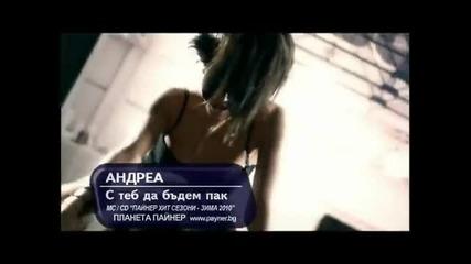 Andrea - S Teb Da Badem Pak (hq) - Balkanik Music 2010