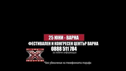 X Factor кастинг Варна