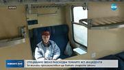 Специално звено ще разследва тежките железопътни инциденти