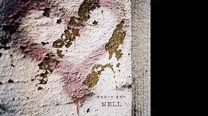 Nell - Vain Hope