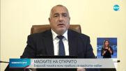 Борисов: Без маски на открито, ако няма струпване на хора