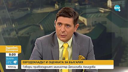 Ахладова: Има законопроект независимият прокурор да може да разследва главния