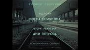 Затваряне На Двойникът От Българско Видео 1989 Vhs Rip