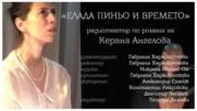 Керана Ангелова - Елада Пиньо и времето радиотеатър