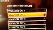 Ниво на сигнала на Vivacom
