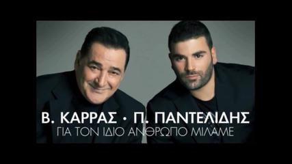 Оригинала на Тони Стораро и Фики - Кажи ми като мъж/ Василис Карас и Пантелис Пантелидис