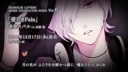 { Rejet } Diabolik Lovers More Subaru Sakamaki Character Song Volume 6