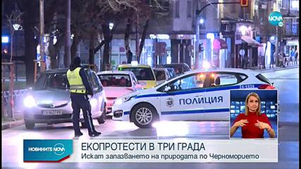 Протести в три града срещу застрояването на Черноморието