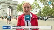 Франция посреща футболните си герои с грандиозно празненство