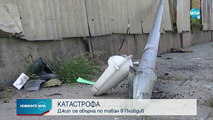 Зрелищна катастрофа в Пловдив