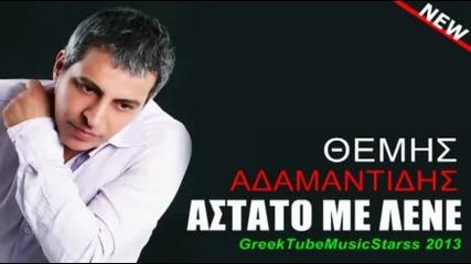 Astato Me Lene - Themis Adamantidis Greek New Single 2013