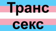 Двайсет транссексуални знаменитости