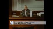 Почина проф. Александър Лилов