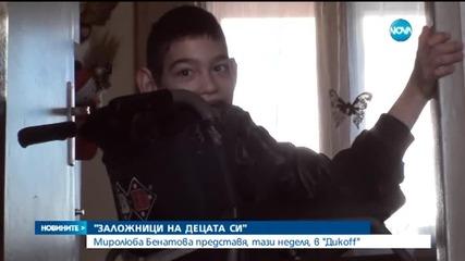 Миролюба Бенатова представя: Заложници на децата си