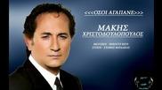 Osoi agapane - Makis Xristodoulopoulos (new Song 2014)