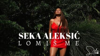 Seka Aleksic - 2021 - Lomis me (hq) (bg sub)