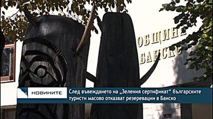 """След въвеждането на """"Зеления сертификат"""" българските туристи масово отказват резеревации в Банско"""