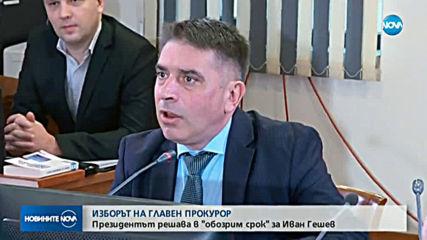 Радев: Ще реша в обозрим срок за подписването на указа за Гешев