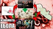 #56. Измамата Ебола - Скритата Истина за Ваксини и Медии?!!