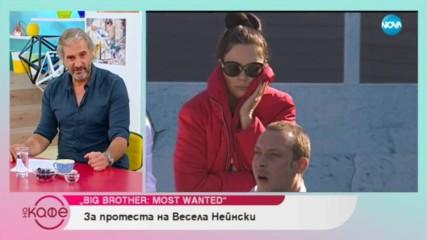 Истината за очилата на Весела Нейнски - Big Brother: Most Wanted 2018