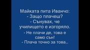 Яки Вицове За Иванчо И Марийка