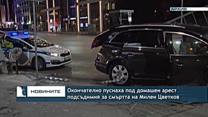 Окончателно пуснаха под домашен арест подсъдимия за смъртта на Милен Цветков