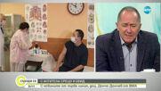 Доц. Дончев: Въпреки че преминах през COVID-19, си поставих ваксина - Vbox7