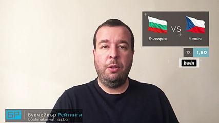 България - Чехия // ПРОГНОЗА за евроквалификация на Стефан Ралчев - Футболни прогнози 17.11.19