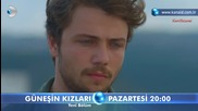 Дъщерите на Гюнеш * Güneşin Kızları еп.15 бг.суб трейлър 1
