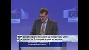 Европейската комисия ще представи устен доклад за България в края на месец януари