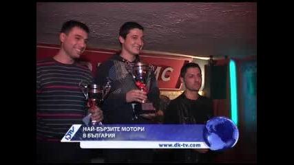 Най-бързите мотори в България