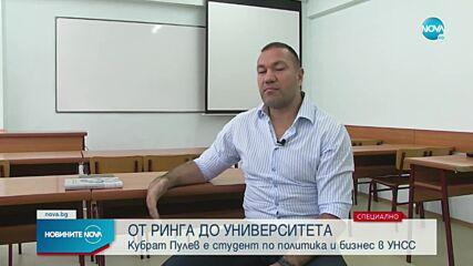 Кубрат Пулев стана студент в УНСС