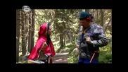 Аламинут - Червената Шапчица(смях)