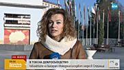 Кабинетите на България и Македония заседават заедно в Струмица
