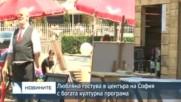 Любляна гостува с центъра на София с богата културна програма