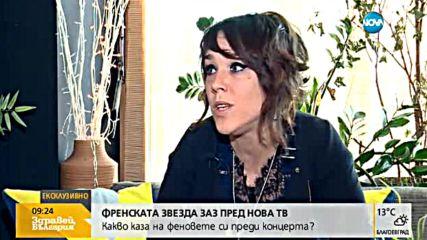 Заз пред Нова ТВ: Какво каза на феновете си преди концерта?