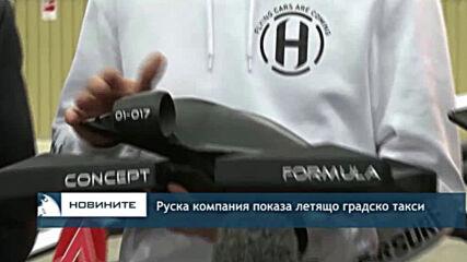Руска компания показа летящо градско такси