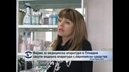 Фирма за медицинска апаратура в Пловдив закупи модерна апаратура с европейски средства