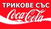 Трикове със Coca Cola