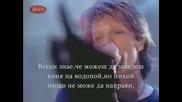 Bon Jovi River Runs Dry Превод