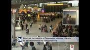 Стачка на служителите по сигурността на германски летища