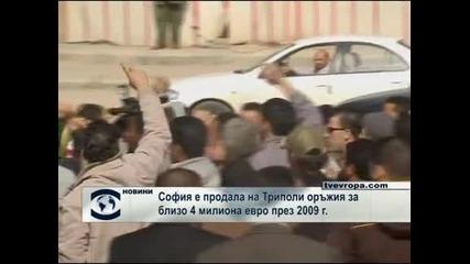 """""""Гардиън"""": София е продала на Триполи оръжия за близо 4 млн. евро през 2009 г."""