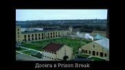 Бягство от затвора - сезон 1 епизод 5